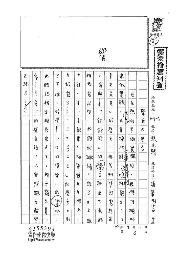 109W3403張允臻 (1).tif