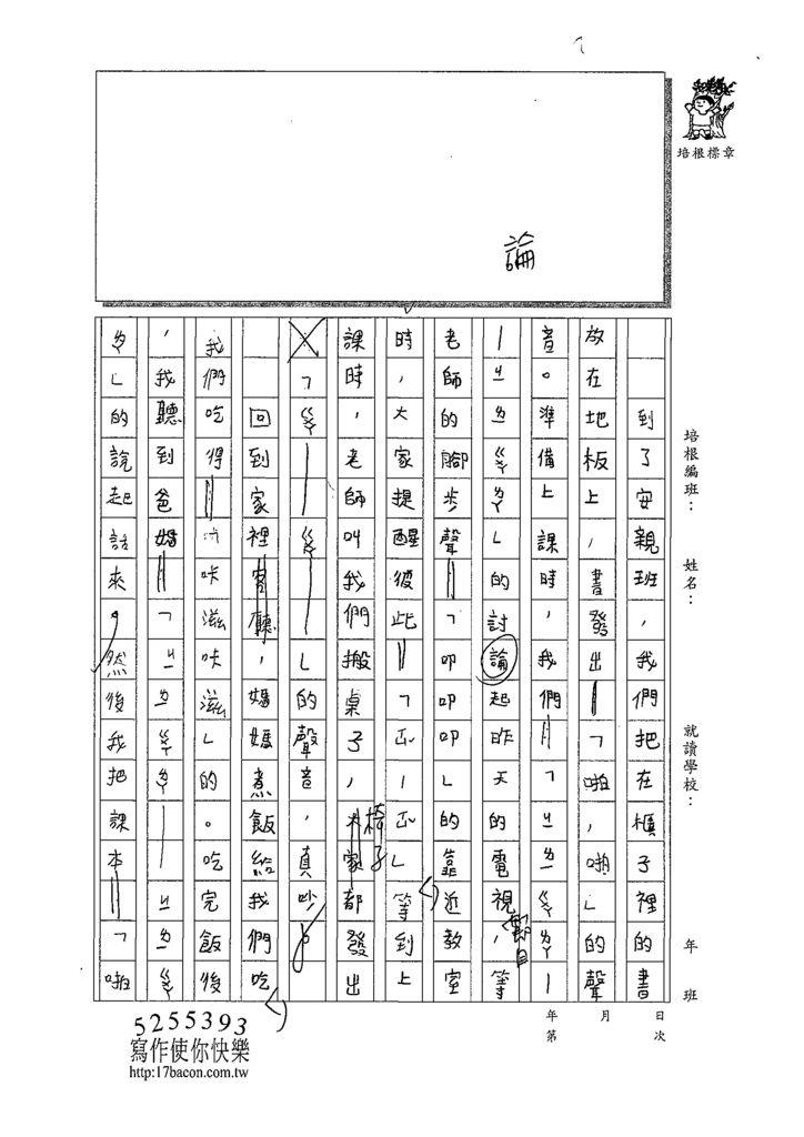 109W3403張允臻 (2).tif