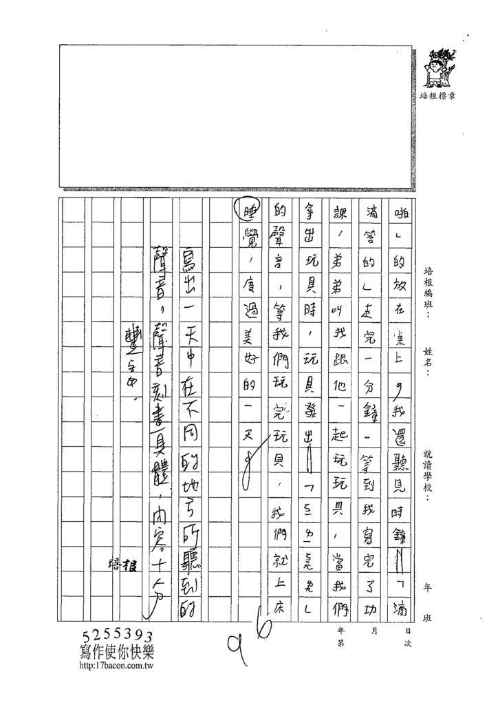 109W3403張允臻 (3).tif