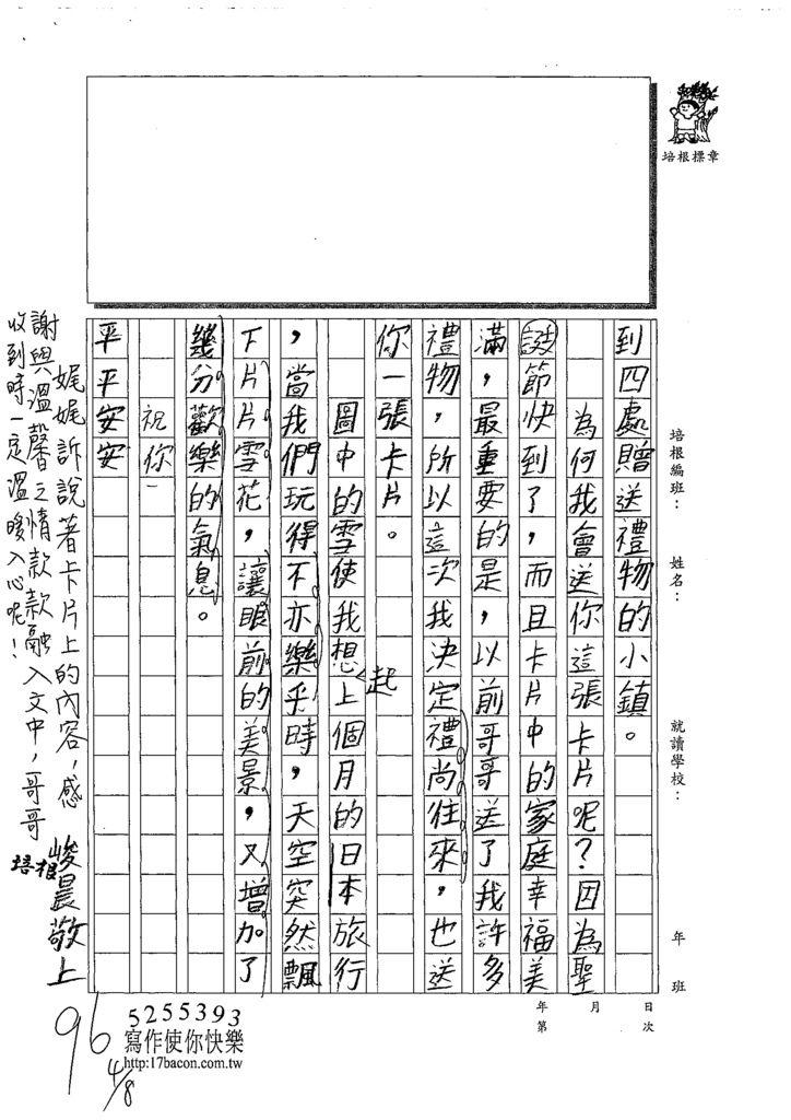 109W4403黃峻晨 (2).tif