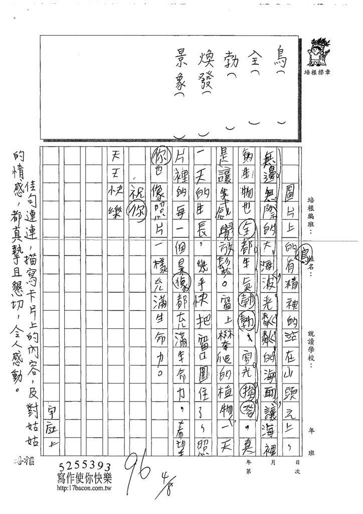 109W4403何宇庭 (2).tif