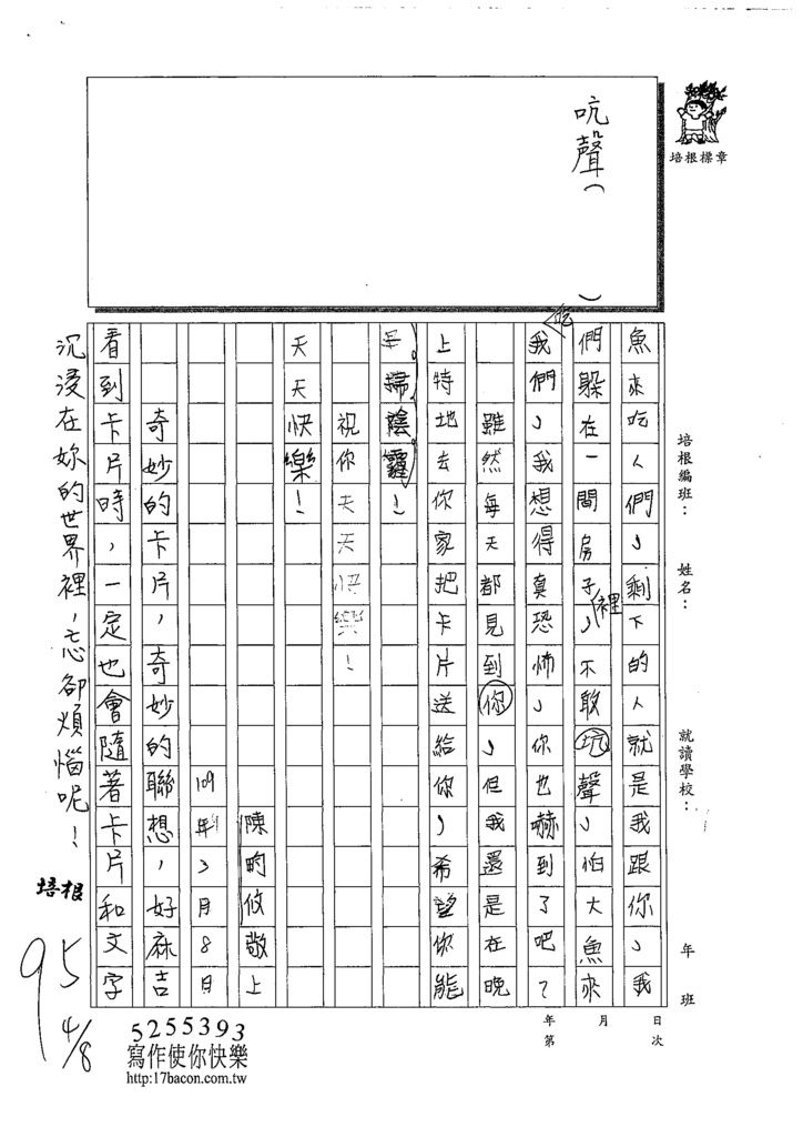 109W4403陳畇攸 (2).tif