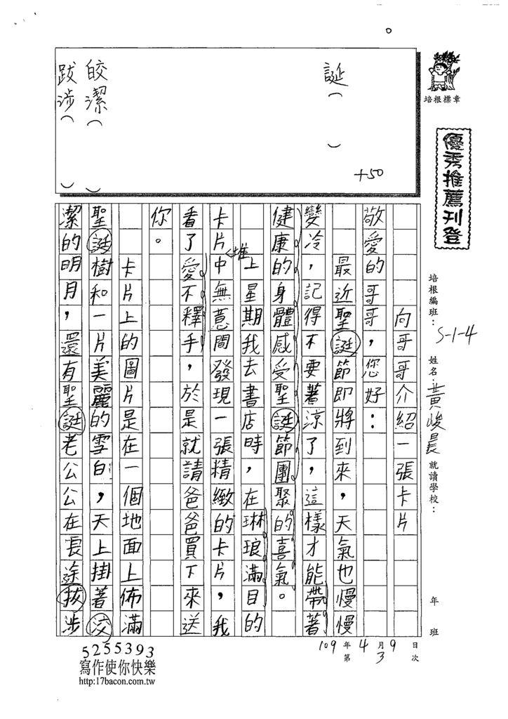 109W4403黃峻晨 (1).tif
