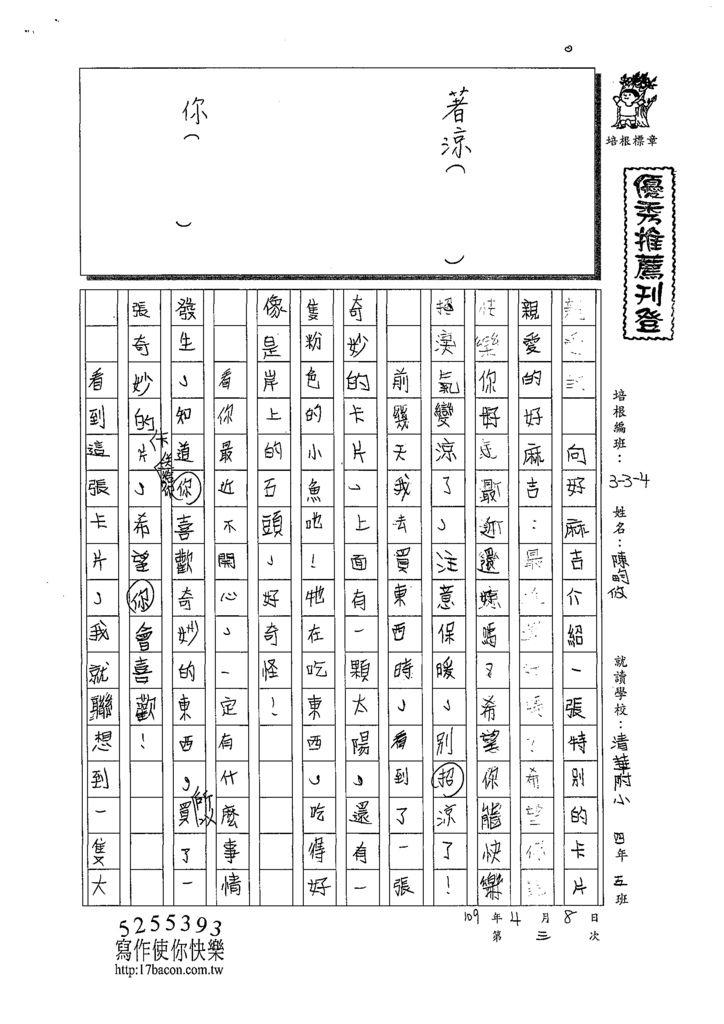 109W4403陳畇攸 (1).tif