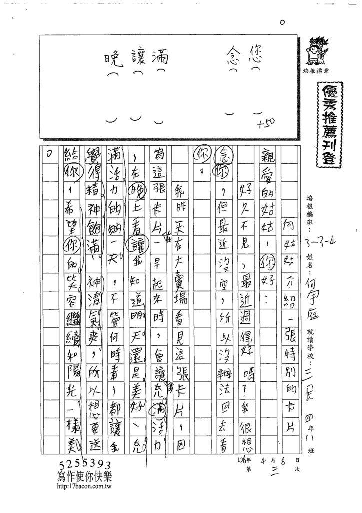 109W4403何宇庭 (1).tif
