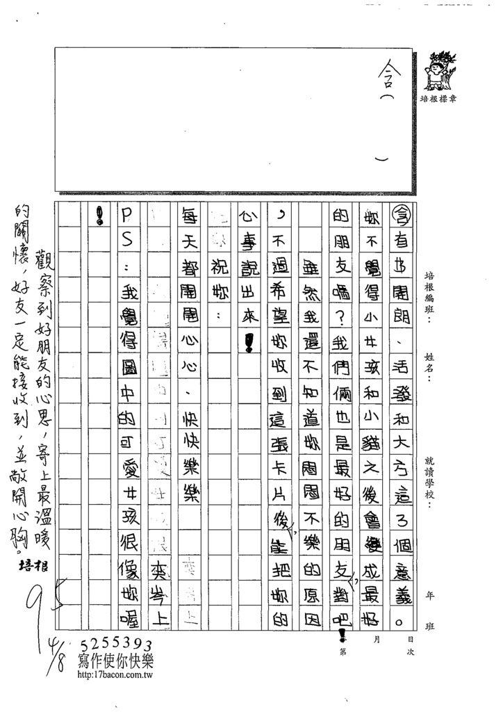 109W4403萬奕岑 (2).tif