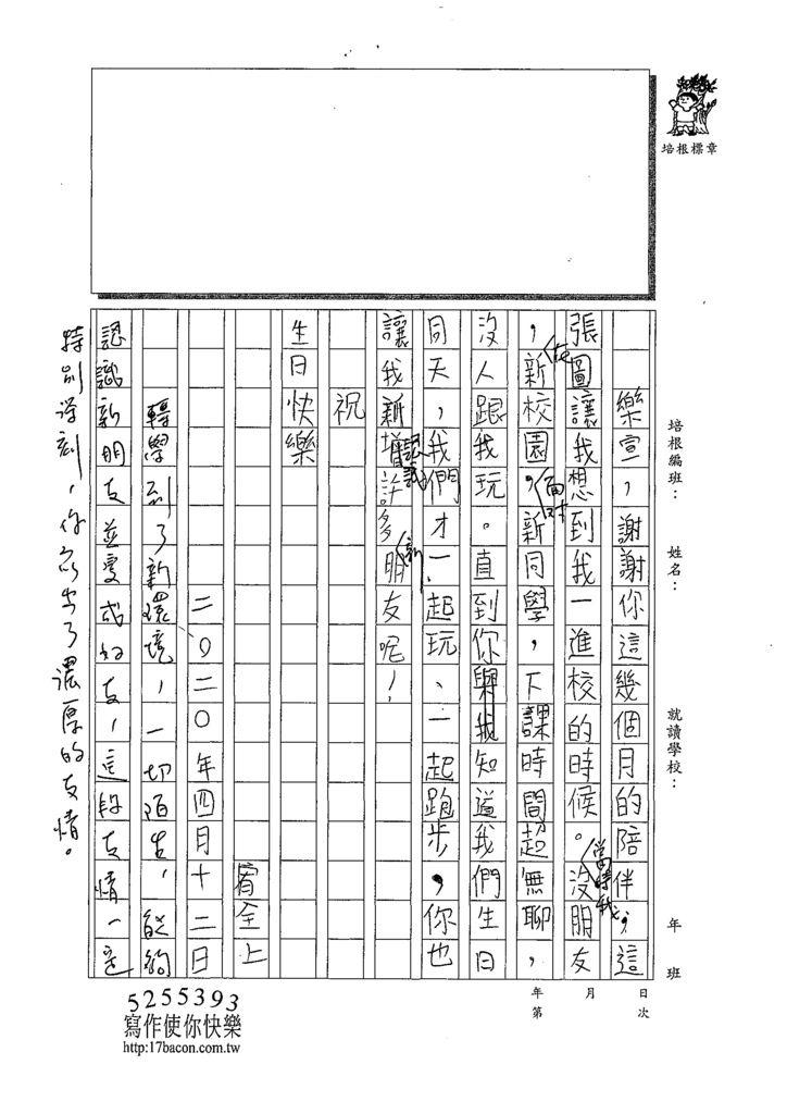 109W4403周宥全 (2).tif