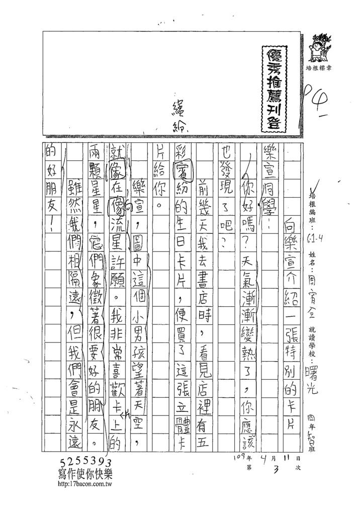 109W4403周宥全 (1).tif