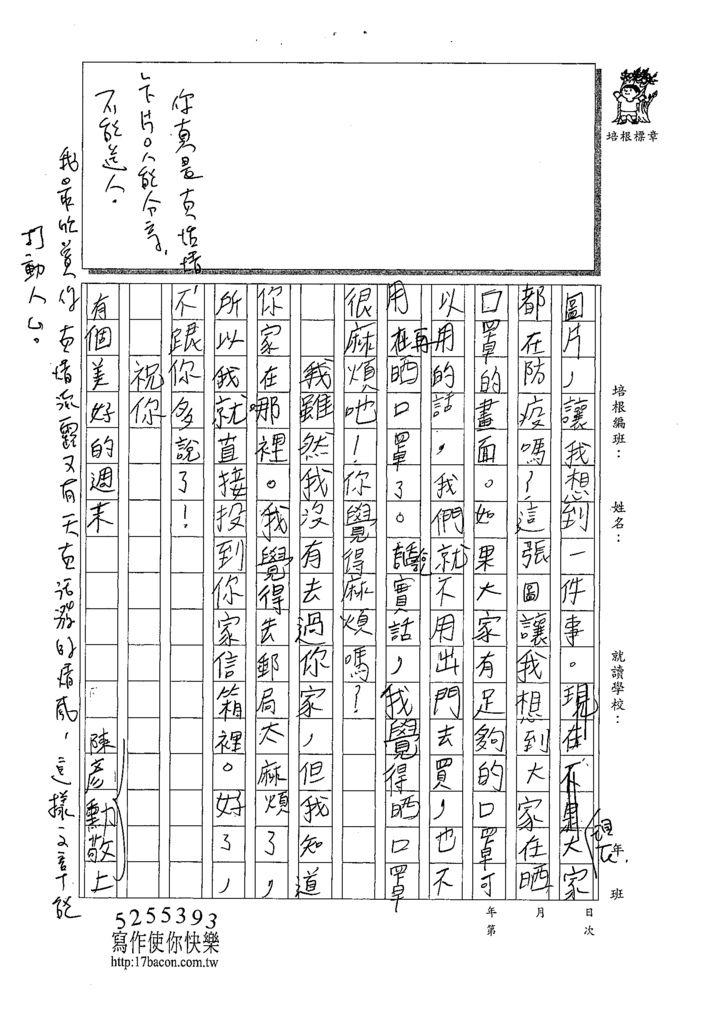 109W4403陳彥勳 (2).tif