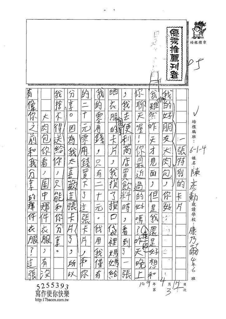 109W4403陳彥勳 (1).tif