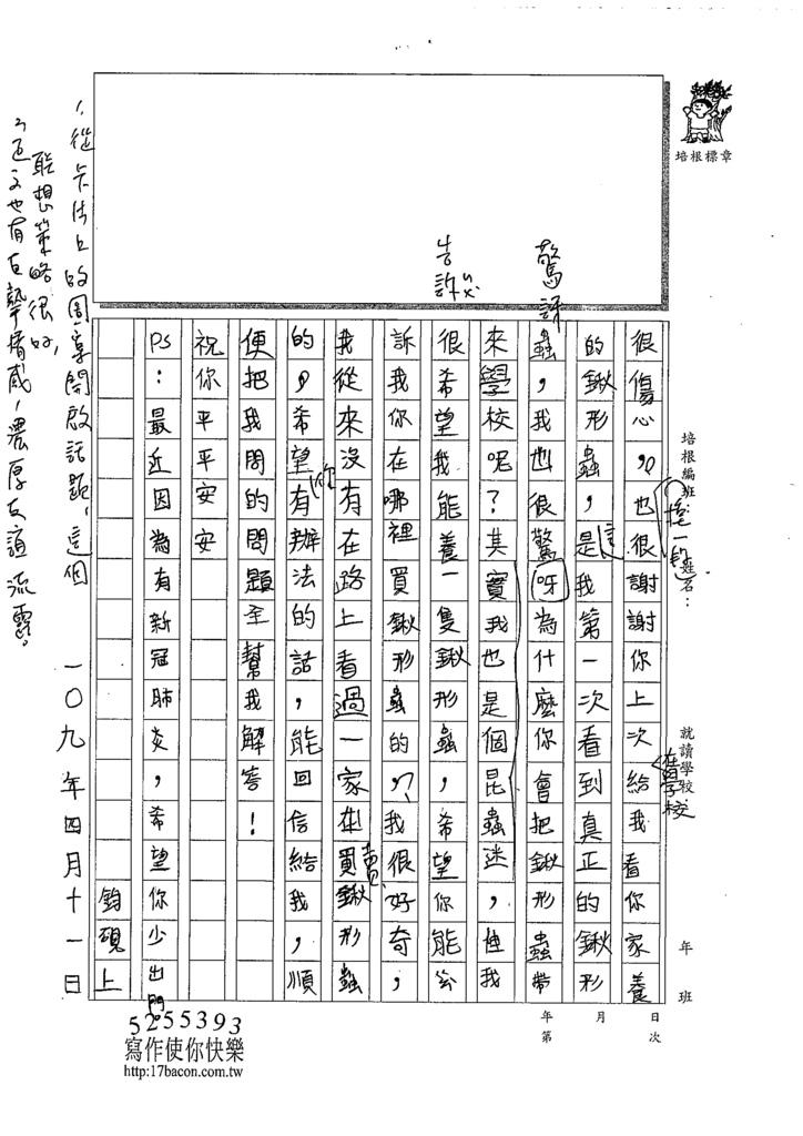 109W4403范鈞硯 (2).tif