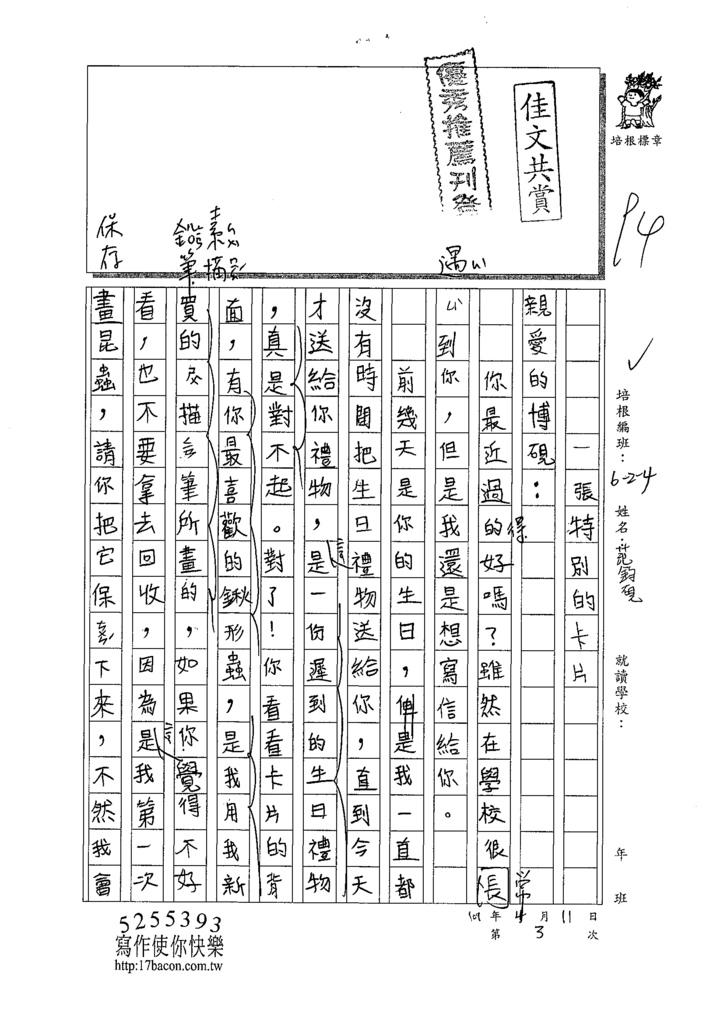 109W4403范鈞硯 (1).tif