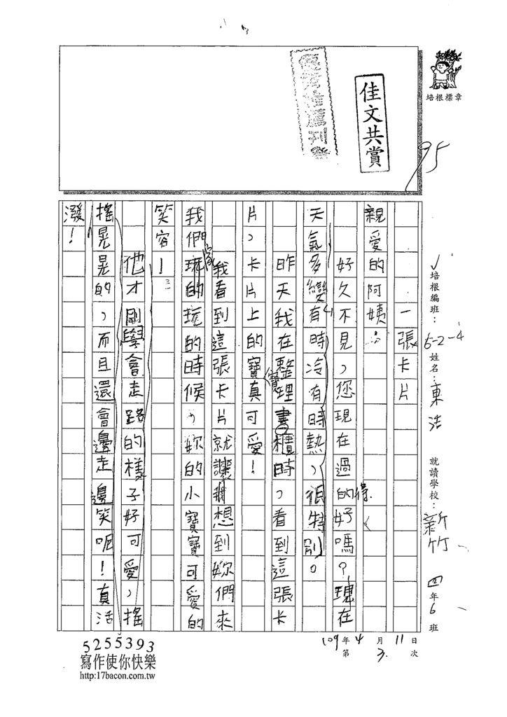 109W4403倪東浩 (1).tif