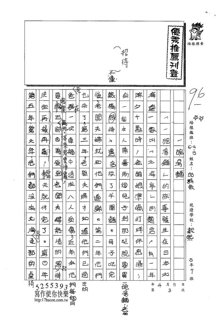 109W5403邱詩芸 (1).tif