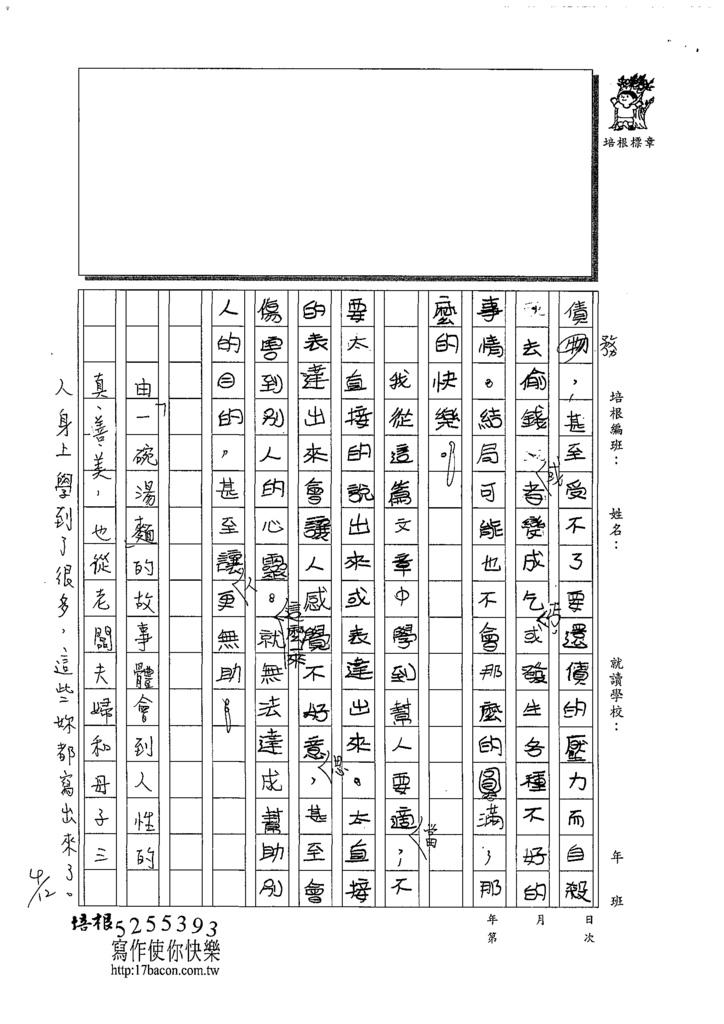 109W5403邱詩芸 (3).tif
