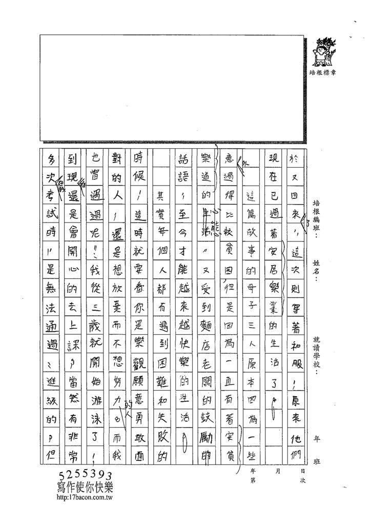 109W5403陳品言 (2).tif