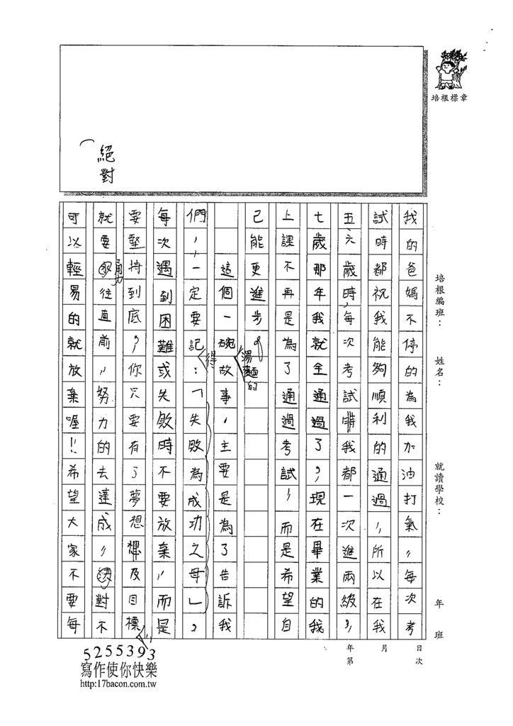 109W5403陳品言 (3).tif
