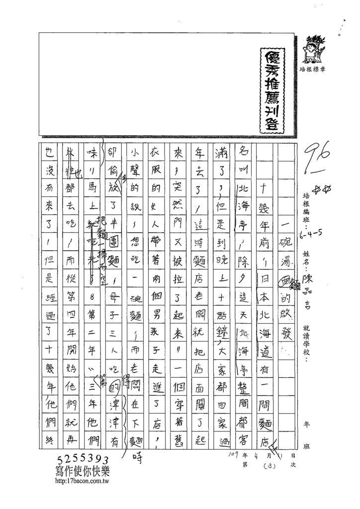 109W5403陳品言 (1).tif