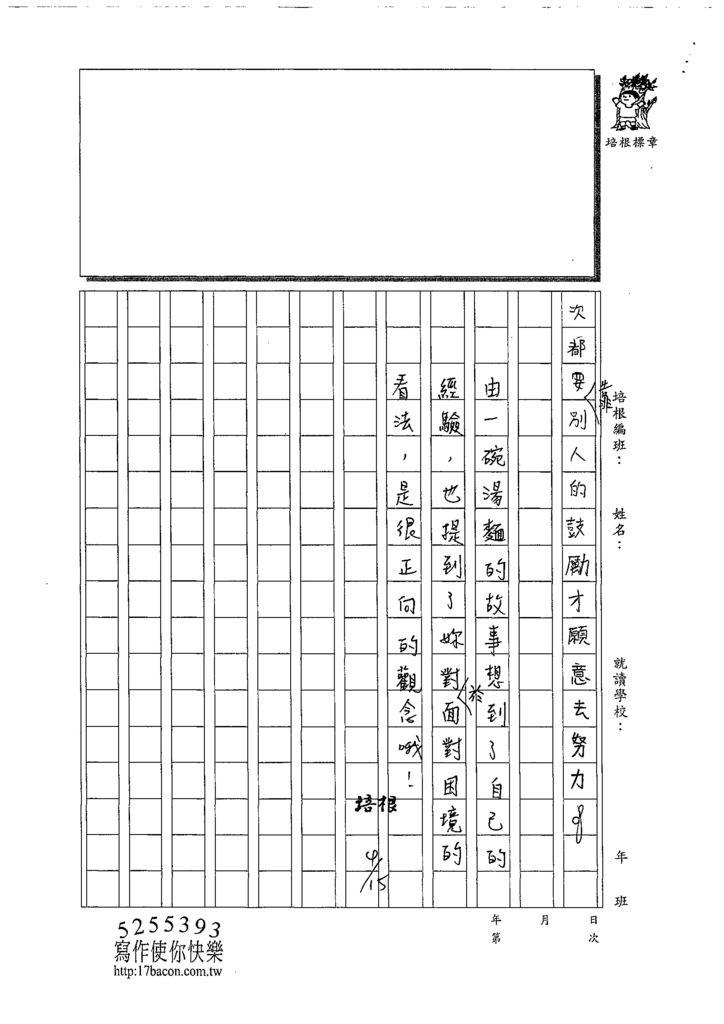 109W5403陳品言 (4).tif