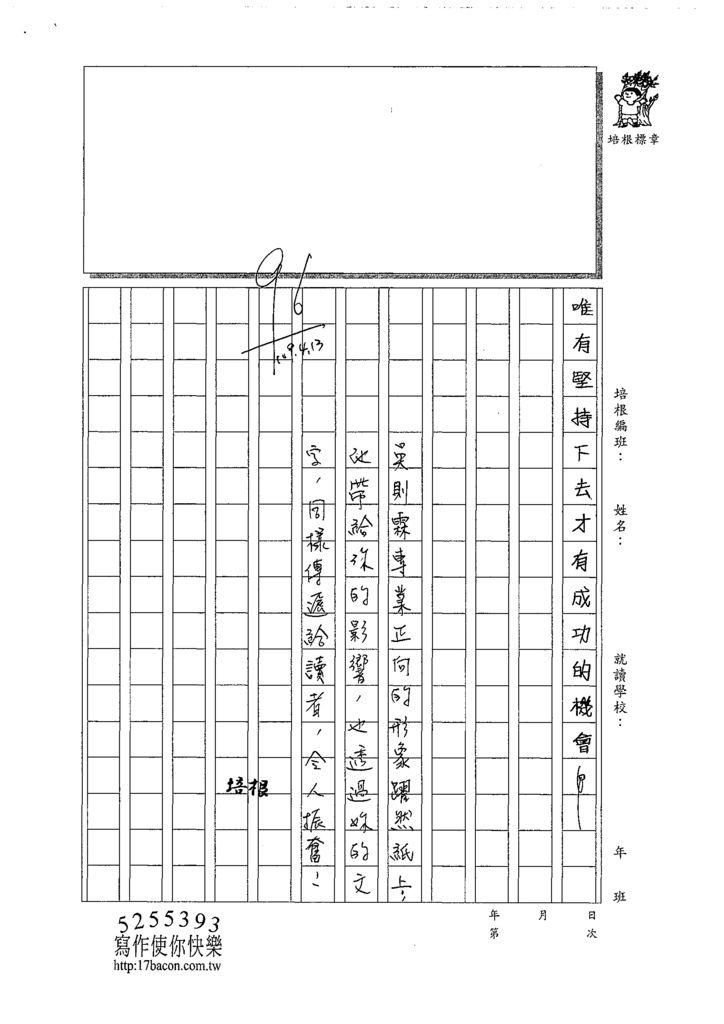 109W6403李品嫻 (3).tif