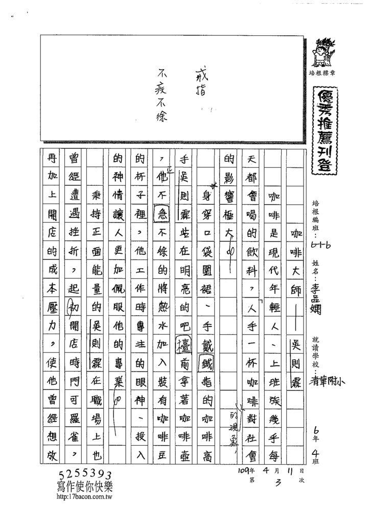 109W6403李品嫻 (1).tif