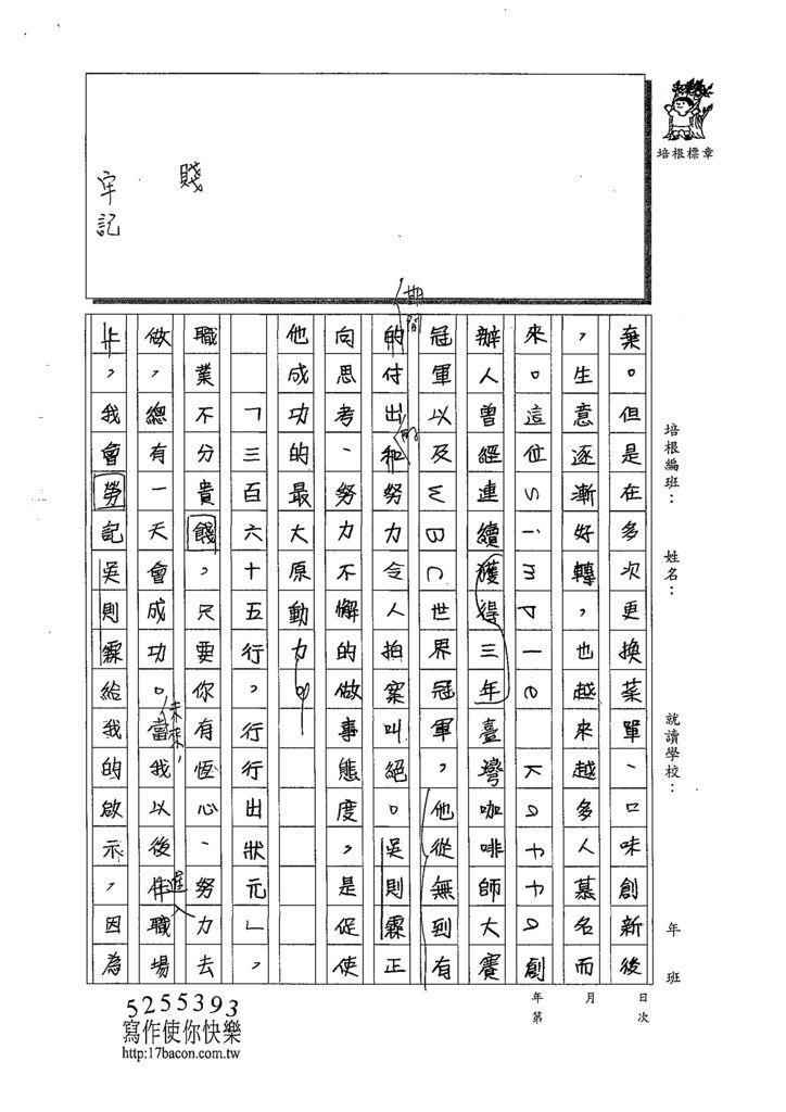 109W6403李品嫻 (2).tif