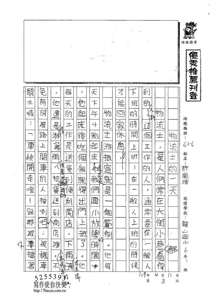 109W6403許嵐瑄 (1).tif