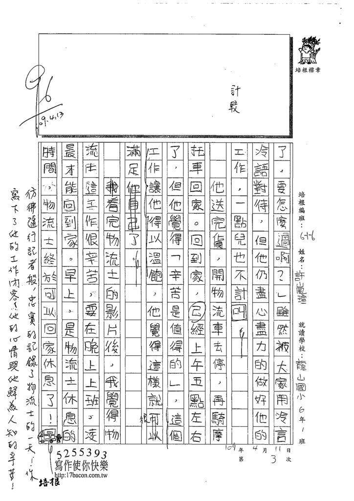 109W6403許嵐瑄 (2).tif