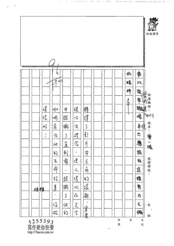109W6403曾一晴 (3).tif
