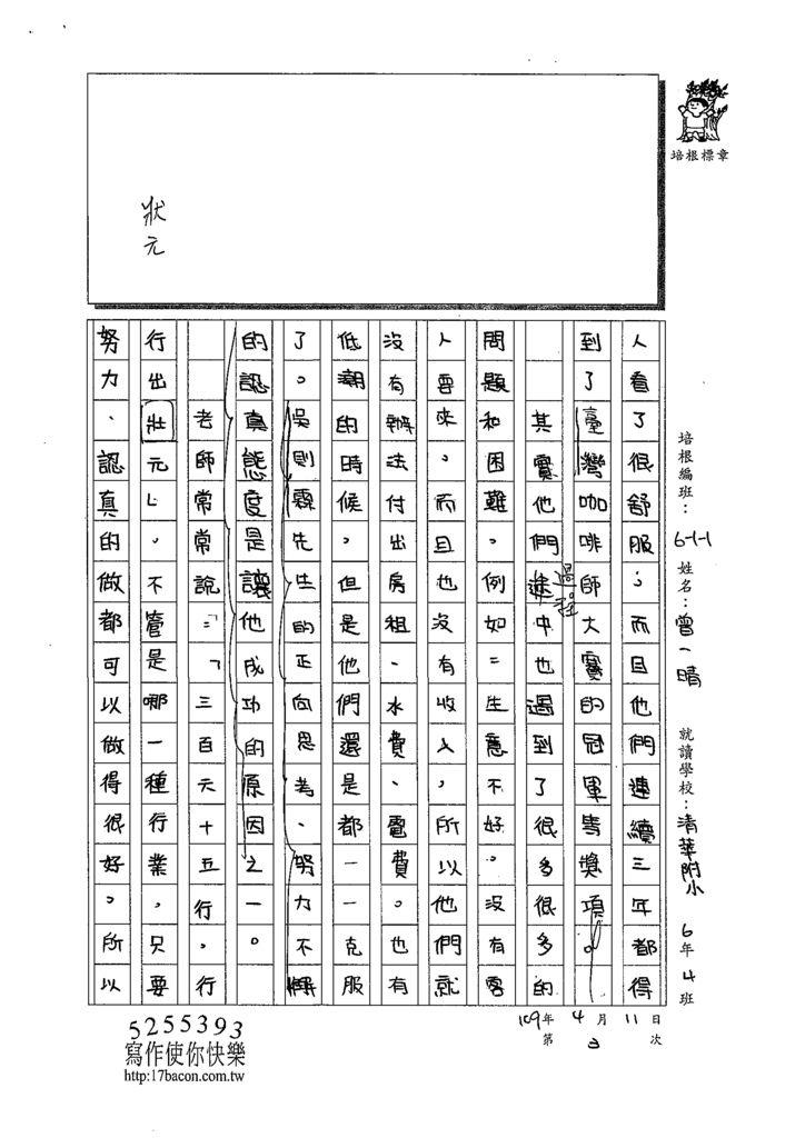 109W6403曾一晴 (2).tif