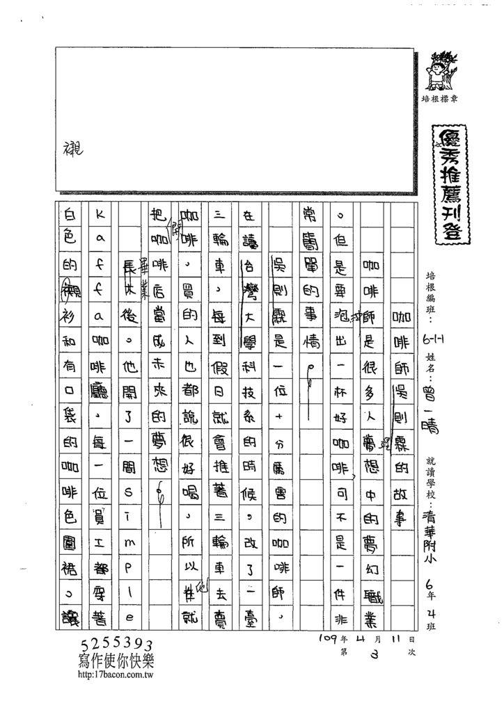 109W6403曾一晴 (1).tif