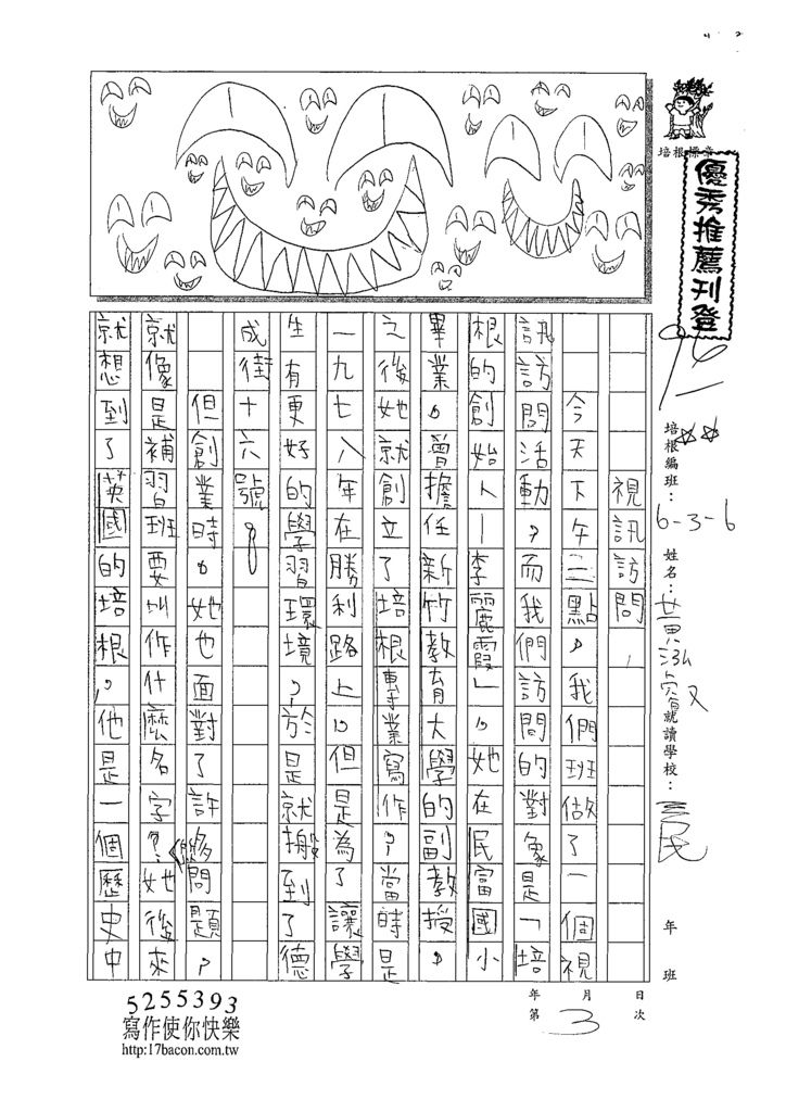 109W6403黃泓叡 (1).tif