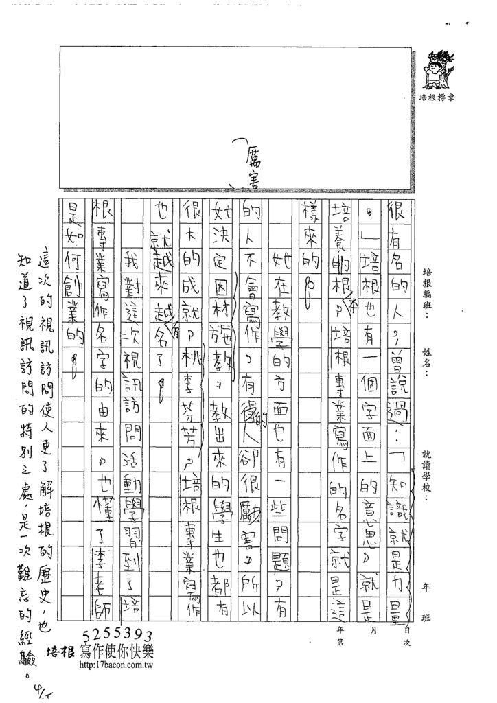 109W6403黃泓叡 (2).tif