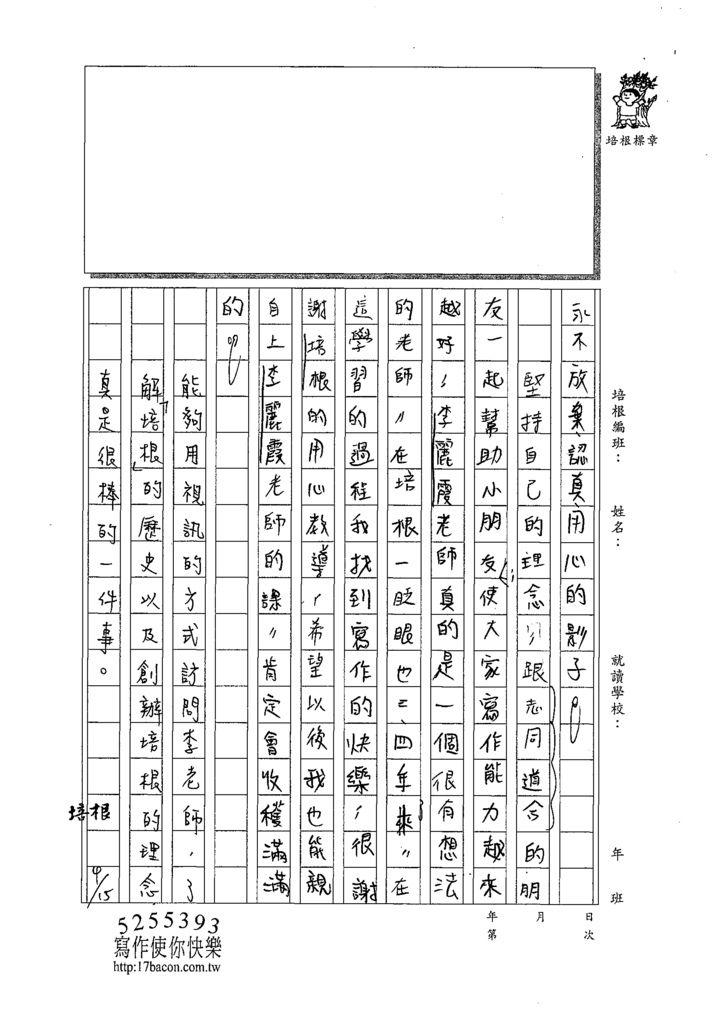 109W6403林子筠 (3).tif