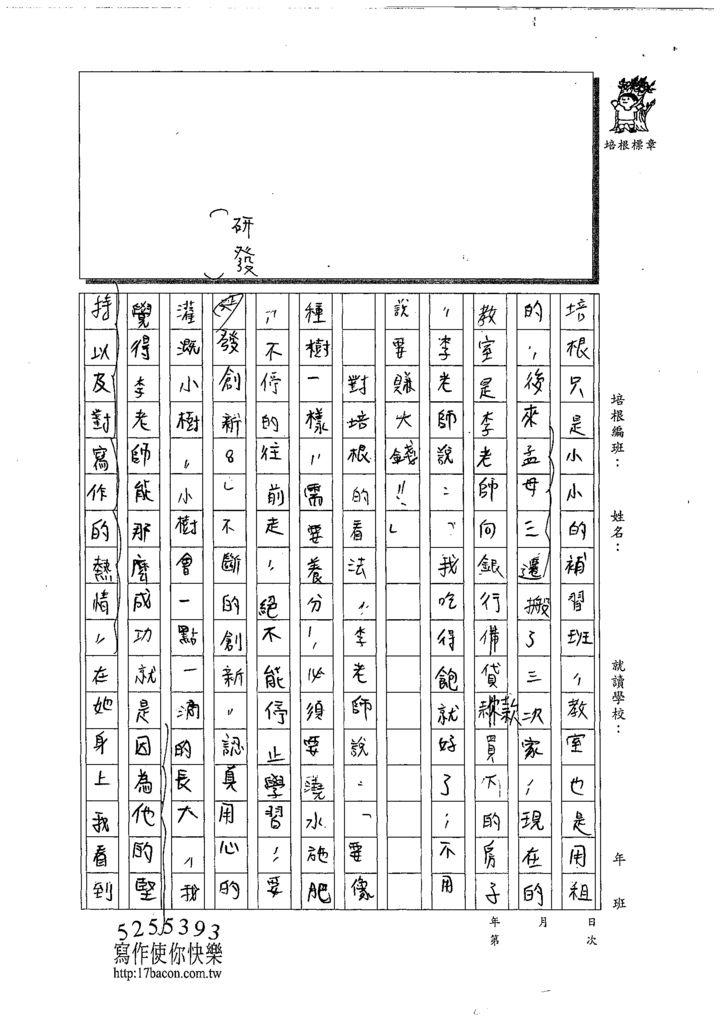 109W6403林子筠 (2).tif