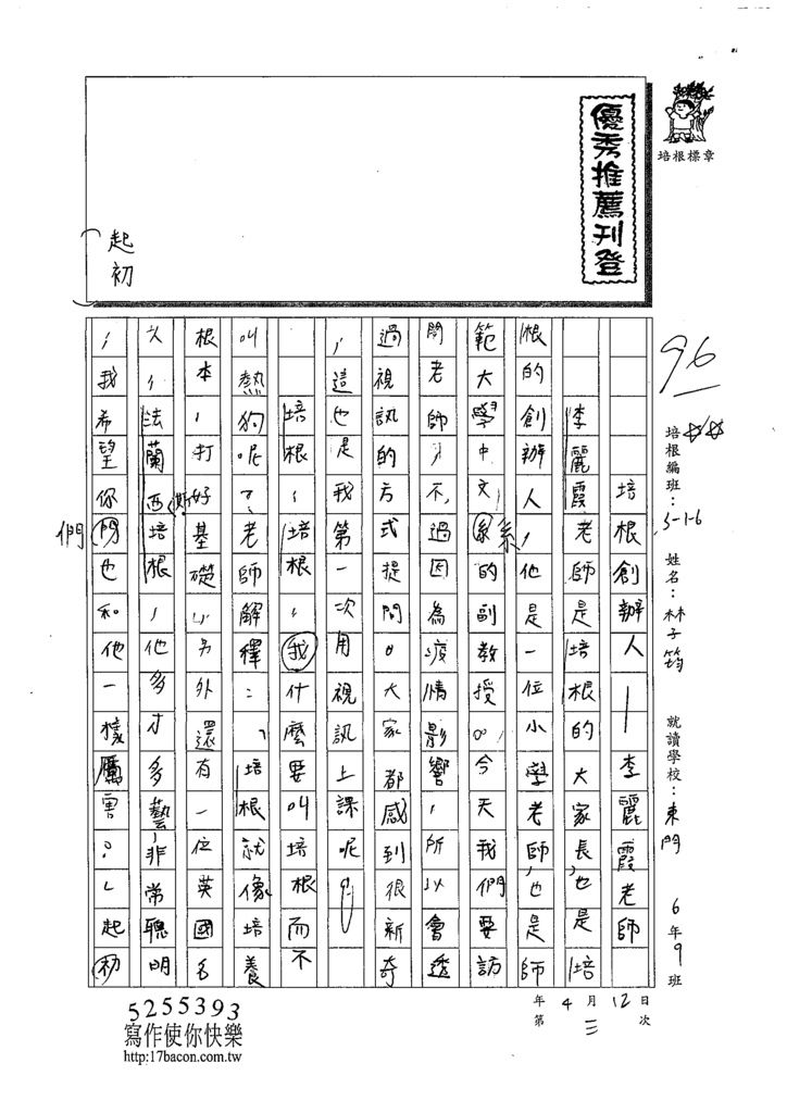 109W6403林子筠 (1).tif