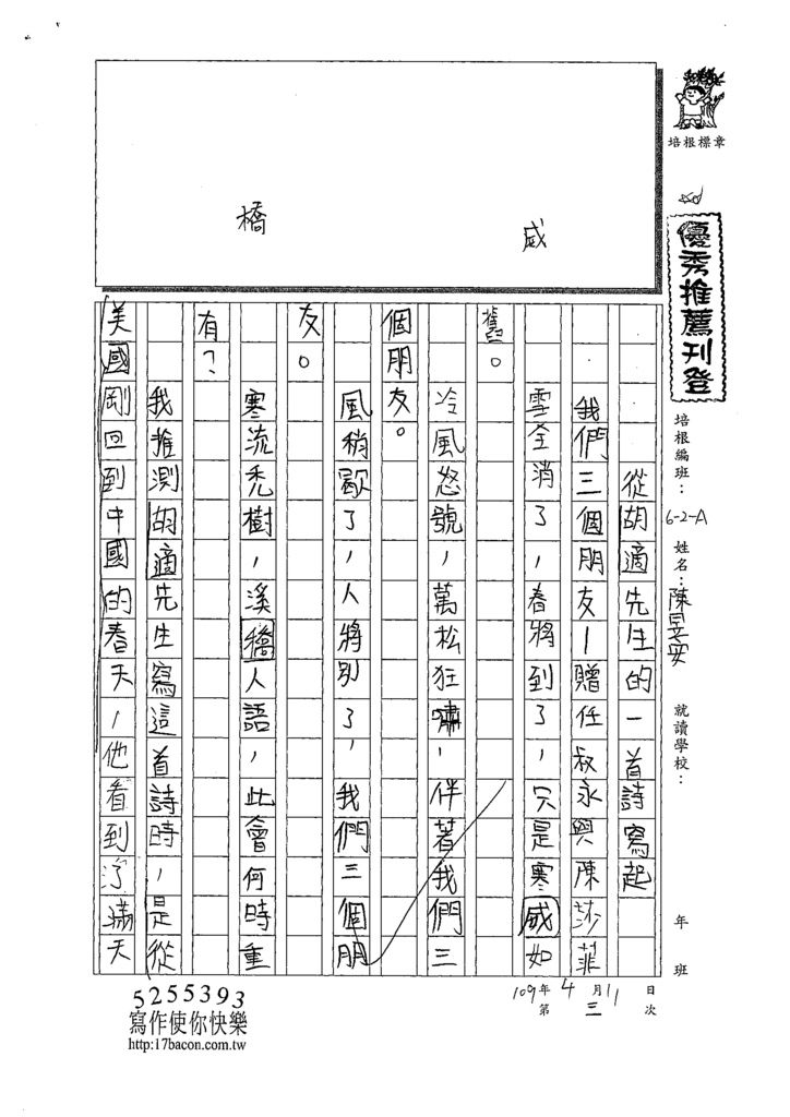 109WA403陳昱安 (1).tif