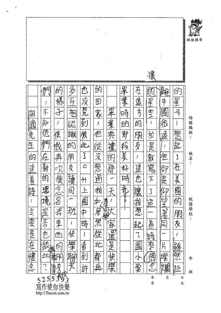109WA403陳昱安 (2).tif