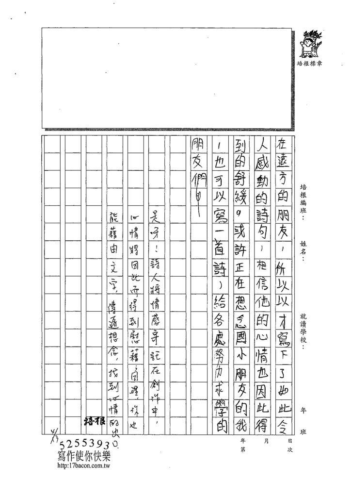 109WA403陳昱安 (3).tif