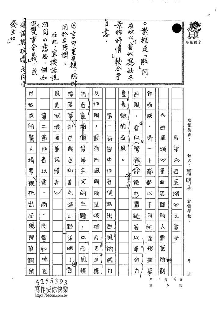108WH306蕭暐承 (4).tif