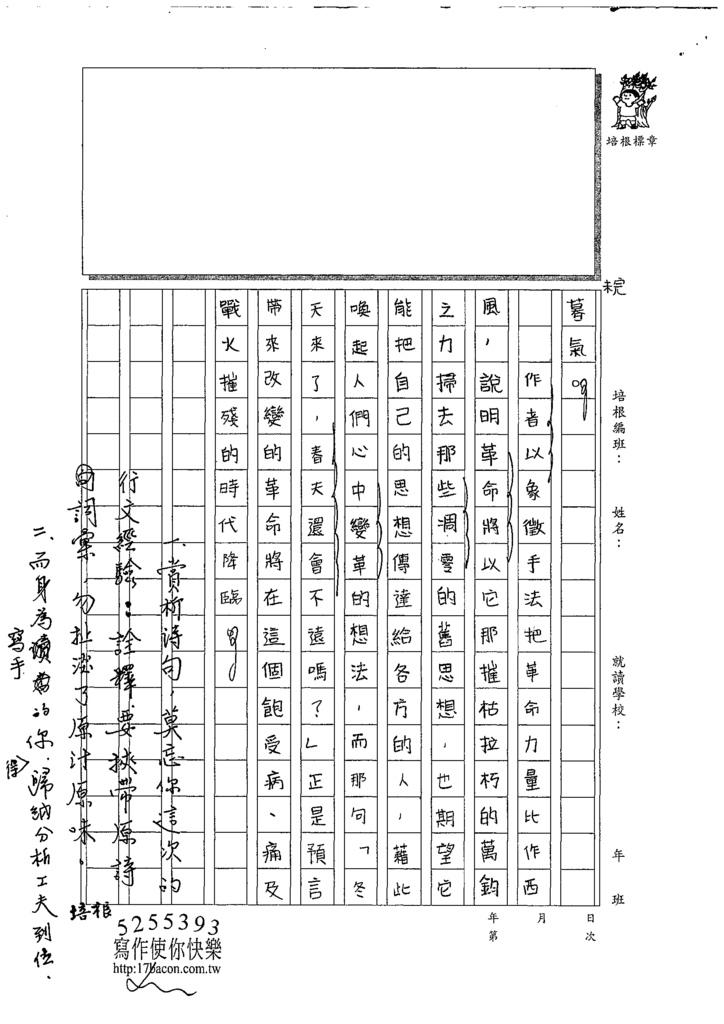 108WH306蕭暐承 (6).tif