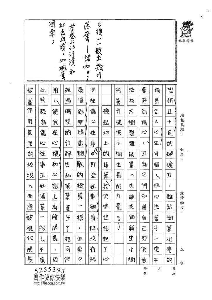 108WH306蕭暐承 (2).tif