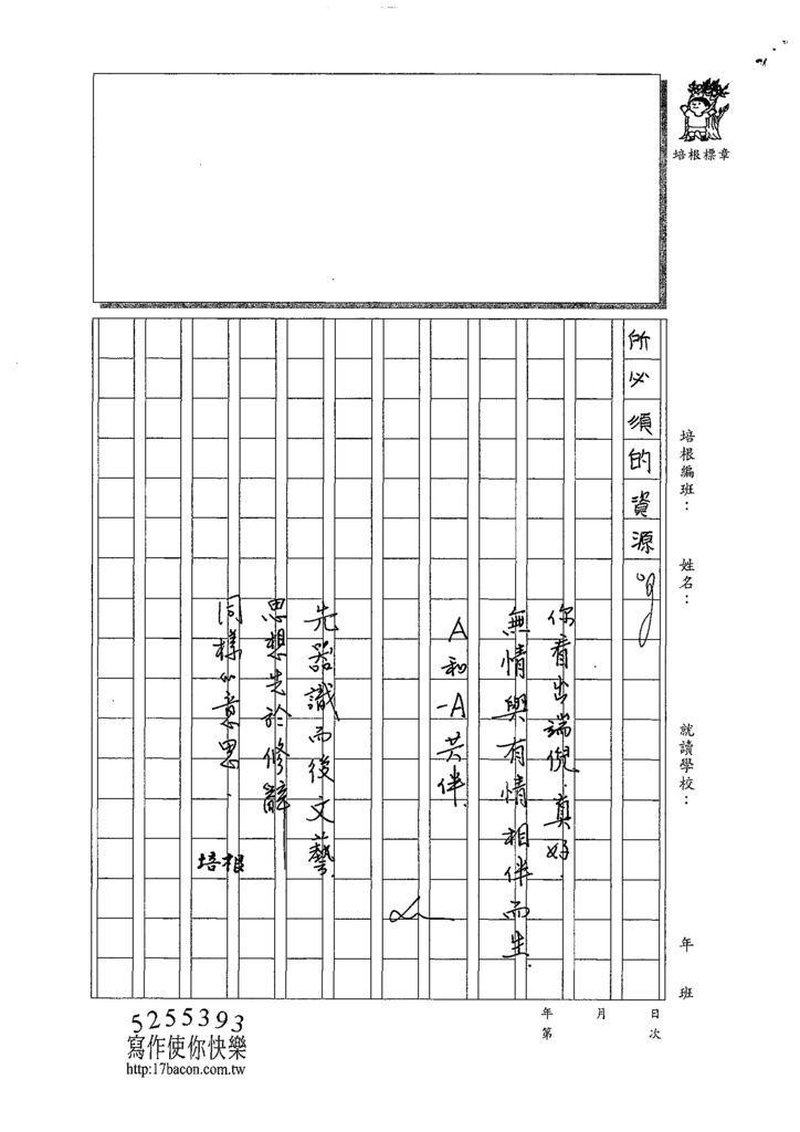 108WH306蕭暐承 (3).tif