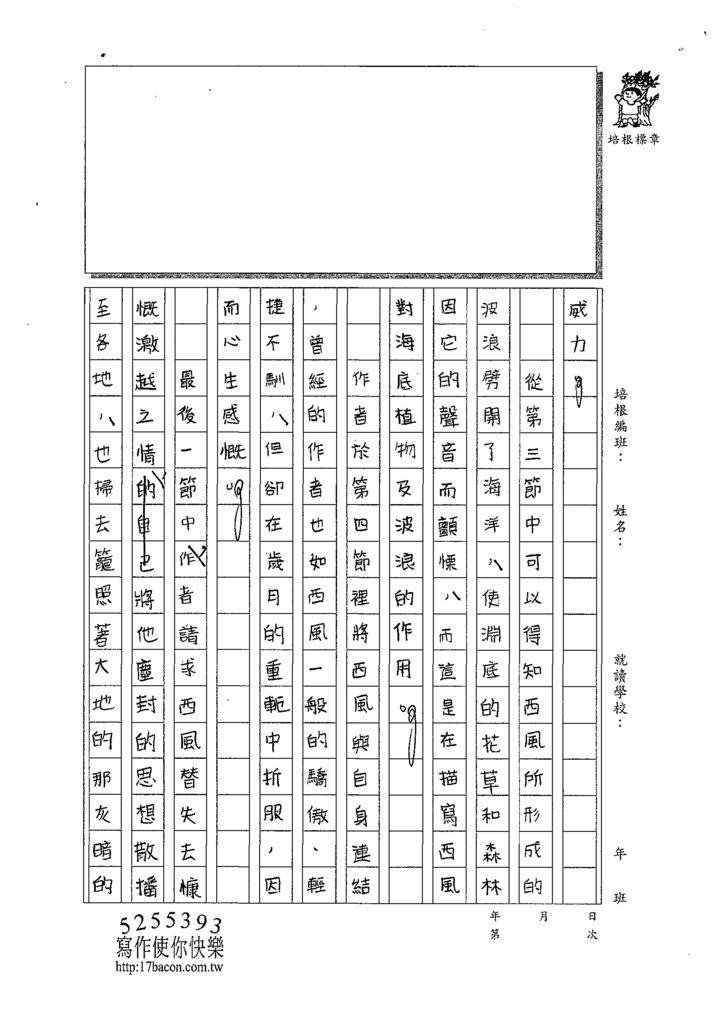 108WH306蕭暐承 (5).tif