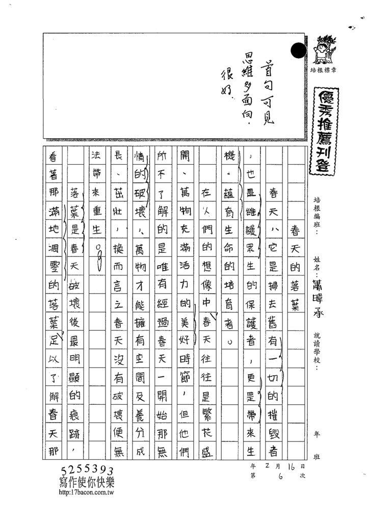 108WH306蕭暐承 (1).tif