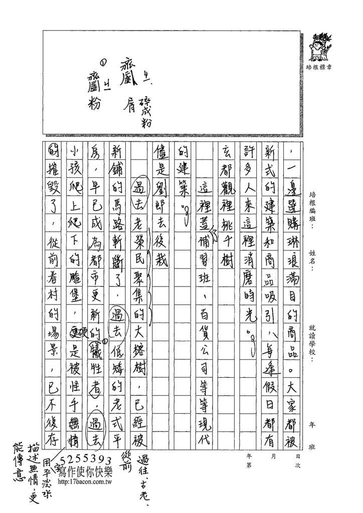 page-0004羅淮謙 (5).tif