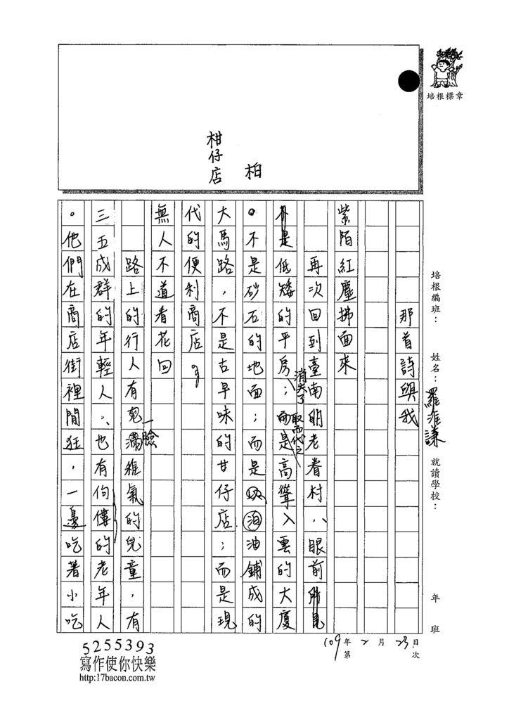 page-0004羅淮謙 (4).tif