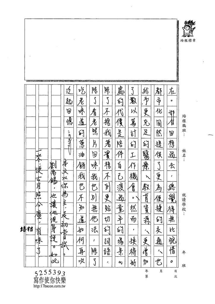 page-0004羅淮謙 (6).tif