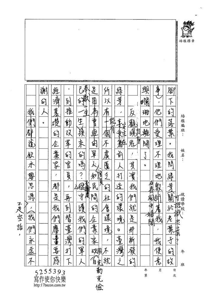 108WH308羅淮謙 (2).tif