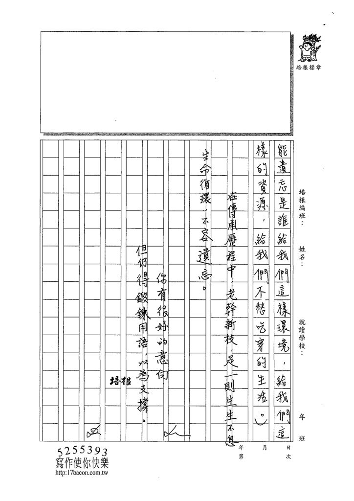108WH308羅淮謙 (3).tif